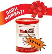 Скидки на кофе Molinari