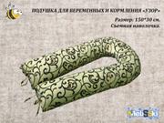 Подушка для беременных и кормления MeLiSSki