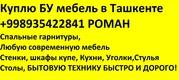 Куплю бу мебель в ташкенте +998935422841 Роман